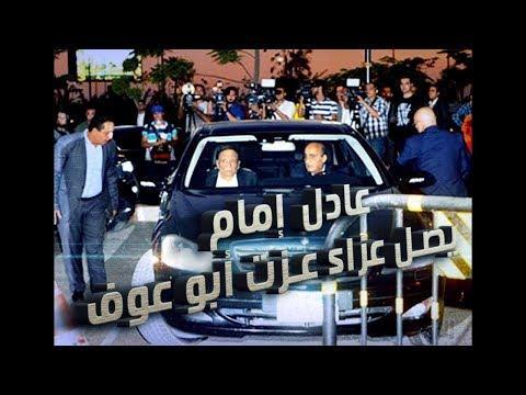 شاهد أول ظهور للفنان عادل إمام في عزاء عزت أبو عوف