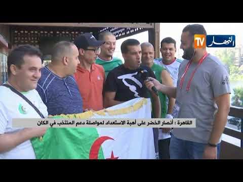 شاهد أنصار الجزائر على أهبة الاستعداد لمواصلة دعم المنتخب في الكان