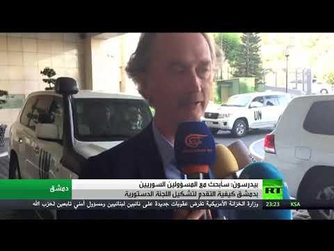 المبعوث الأممي إلى سورية يتطلع لمناقشات بناءة حول تشكيل اللجنة الدستورية