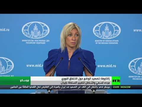 شاهد موسكو تتهم واشنطن بالسعي إلى تغيير السلطة في إيران