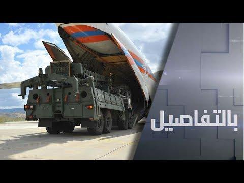 الدفاع الروسية تعلن وصول الجزء الأول من منظومة إس400 إلى أنقرة