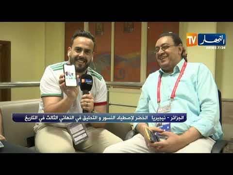 شاهد صحافي مصري يُرشّح الجزائر للتتويج باللقب الأفريقي