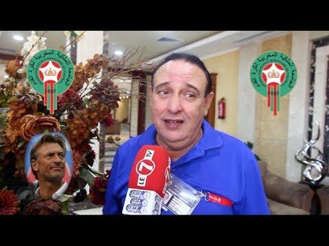 شاهد محمد الروحلي يؤكد أن الاتحاد المغربي يُدلِّل المدرب هيرفي رونار