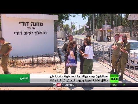 شاهد إسرائيلية تلجأ للقضاء بعد رفضها الانخراط في الخدمة العسكرية شاهد إسرائيلية تلجأ للقضاء بعد رفضها الانخراط في الخدمة العسكرية