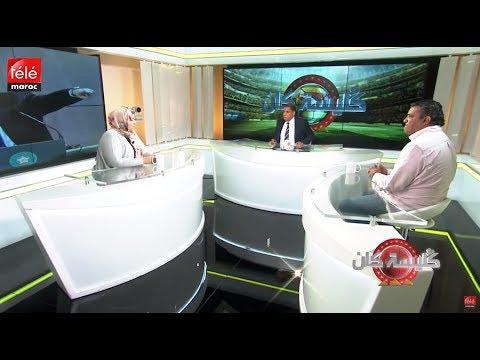 شاهد عائدون من مصر يروون كواليس الإقصاء المبكر للمنتخب المغربي من الكان