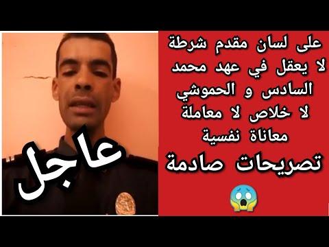 شاهد مقدم شرطة مغربي يخرج عن صمته ويكشف تفاصيل مُثيرة عن ظروف عمله