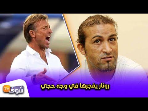 شاهد هيرفي رونار يؤكد انفصاله عن المنتخب المغربي