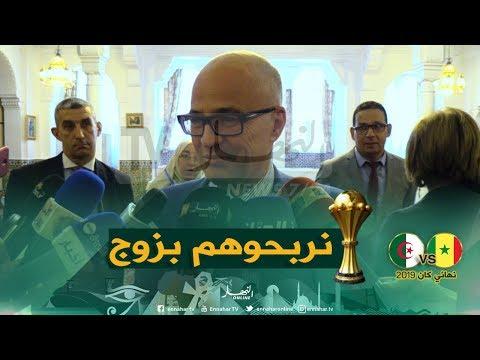شاهد وزير العمل الجزائري يُرشح الخضر للفوز على السنغال