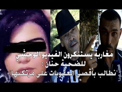 شاهد مغاربة يستنكرون الفيديو الوحشي للضحية حنان