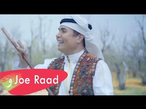 جو رعد يحصد نجاح أغنية وكع وكع باللهجة العراقية