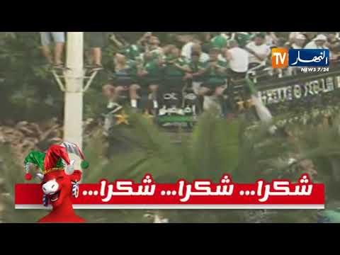 حافلة المنتخب الجزائري تصل إلى ساحة أول ماي في العاصمة