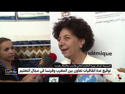 توقيع 20 اتفاقية تعاون مغربية  فرنسية في مجال التعليم