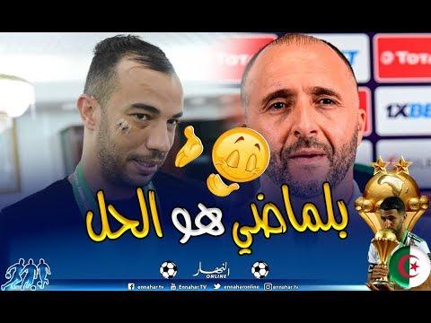 شاهد جمال الدين بن العمري يؤكد أن بلماضي هو مخرج كل انتصارات المنتخب