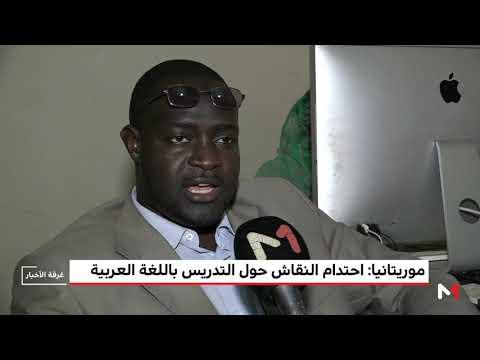 شاهد احتدام النقاش بشأن التدريس باللغة العربية في موريتانيا