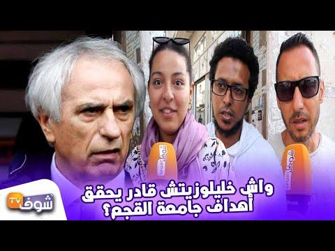 شاهد مغاربة يؤكدون أن ما يحدث في الكواليس يُفشل أي مدرب للمنتخب