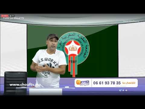 شاهد العلالي يُهاجم خاليلوزيتش بسبب اللائحة الموسعة للمنتخب المغربي