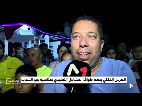 شاهد الحرس الملكي المغربي ينظّم طواف المشاعل لمناسبة عيد الشباب