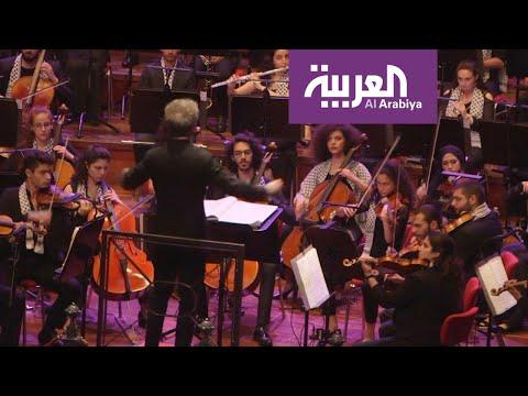 فرقة أوركسترا فلسطينية تلفت الأنظار في عاصمة الفنون