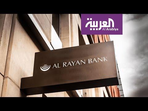 شاهد التايمز البريطانية تفضح تورط قطر باستلغلال أحد البنوك لتمويل التطرف
