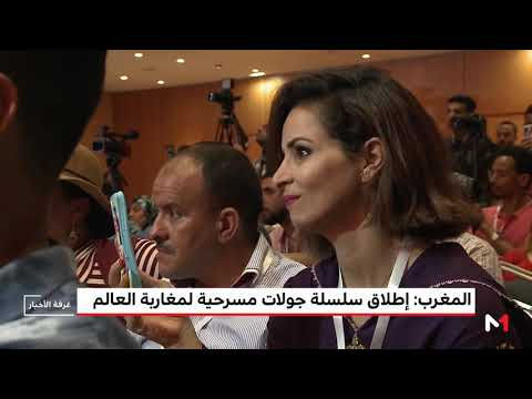 شاهد إطلاق سلسلة جولات مسرحية لصالح مغاربة العالم ببلدان الاستقبال