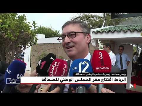 شاهد افتتاح مقر المجلس الوطني للصحافة في الرباط بحضور رئيس الحكومة وشخصيات إعلامية