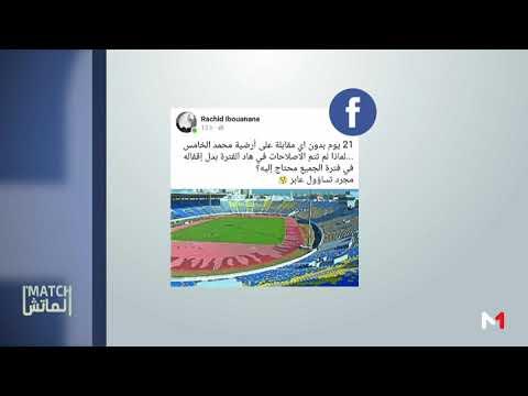 شاهد عشب ملعب محمد الخامس يُثير غضب الجماهير البيضاوية