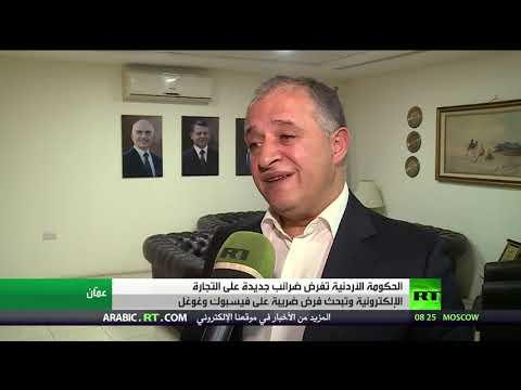 شاهد قرار حكومي في الأردن بفرض ضرائب على التجارة الإلكترونية