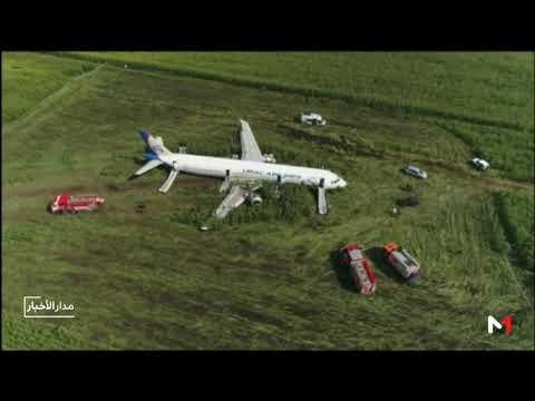 شاهد إصابة 10 ركاب في هبوط اضطراري لطائرة مدنية في روسيا