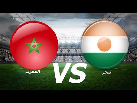 شاهد بث مباشر للقاء المغرب والنيجر على ملعب مراكش الدولي