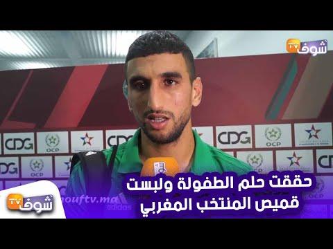 شاهد وليد الكرتي يتحدث عن استدعائه للمنتخب المغربي الأول