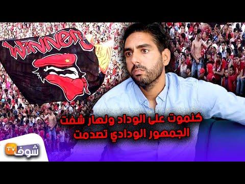 شاهدمناف نابي يوضح سر ارتباطه بالدار البيضاء وعشقه للجمهور