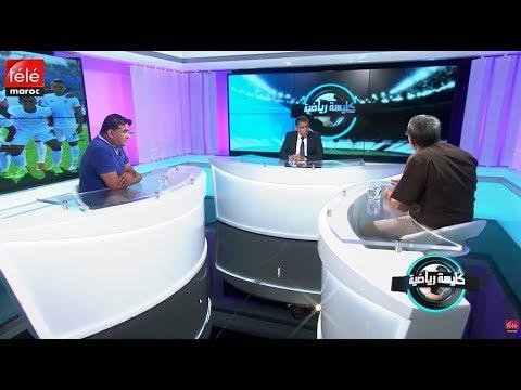 شاهد برنامج كليسة يتحدّث عن مؤتمر فريق الاتحاد البيضاوي