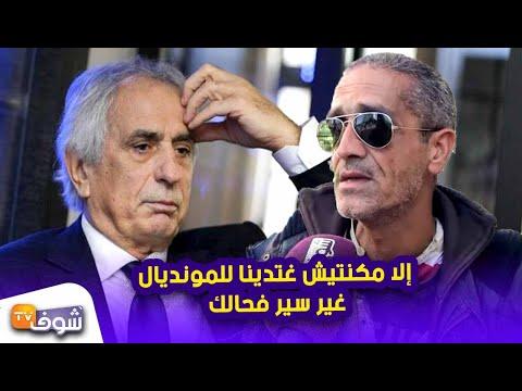 شاهد مُشجّع مغربي ينتقد المدرب الجديد وحيد خاليلوزيتش