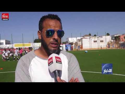 شاهد مُدرّبون يُؤكّدون أن الشيشة تحكم بالإعدام على مستقبل اللاعبين المغاربة