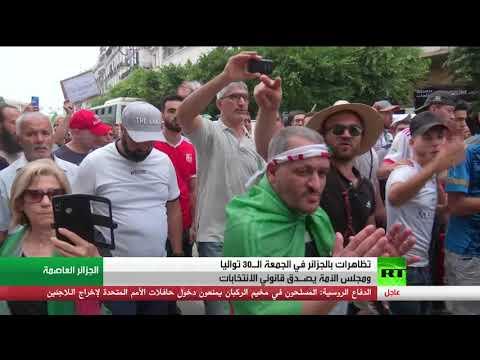 شاهد تظاهرات في الجزائر للأسبوع الـ30 على التوالي تطالب برحيل رموز العهدة السابقة