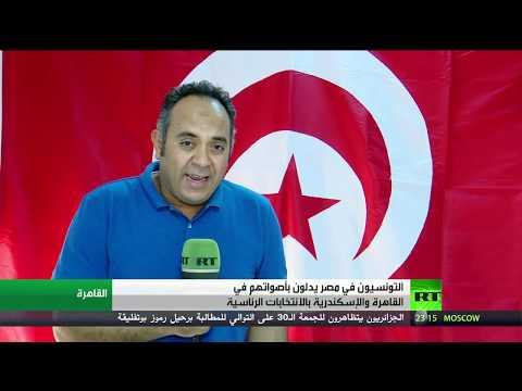 شاهد التونسيون في مصر يدلون بأصواتهم في الانتخابات الرئاسية