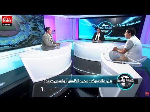شاهد إغلاق ملعب محمد الخامس يربك حسابات الرجاء والوداد