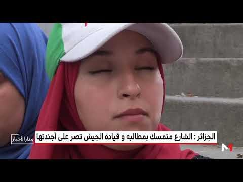 شاهد الشارع متمسك بمطالبه وقيادة الجيش تصر على أجندتها في الجزائر