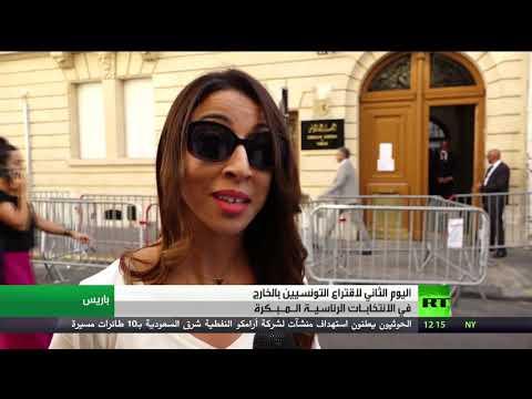 شاهد التونسيون يصوتون في باريس لاختيار رئيسهم
