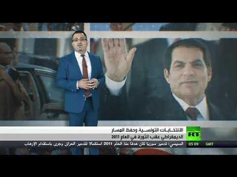 شاهد تونس تقف على أعتاب مرحلة مهمة لمسارها الديمقراطي بعد ثورة 2011