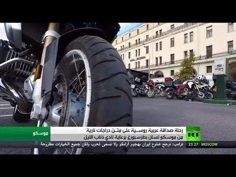 شاهد مغامرة عربية مع ذئاب الليل على الدراجات النارية في روسيا