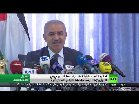 شاهد الحكومة الفلسطينية تعقد اجتماعها فى الأغوار بعد تهديد نتنياهو بضمها