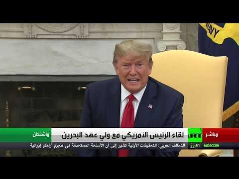 شاهد ترامب يستقبل ولي العهد البحرين