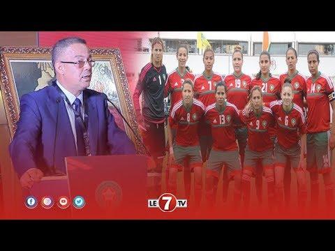 شاهد لقجع يعترف بالفشل في تطوير الكرة النسائية في المغرب