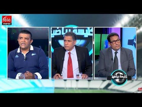 شاهد تفاصيل صراع الناصري والزيات بسبب انتخاب رئيس الوداد في الهيئة الاحترافية