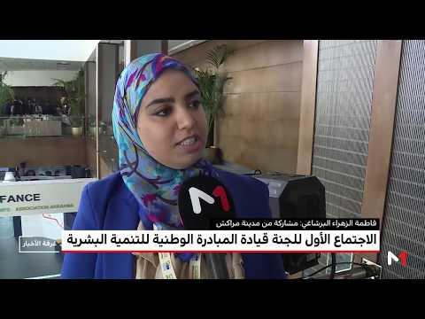 شاهد انعقاد الاجتماع الأول للجنة قيادة المبادرة الوطنية للتنمية البشرية المغربية