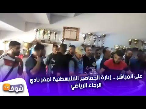 شاهد الجماهير الفلسطينية تزور مقر نادي الرجاء الرياضي