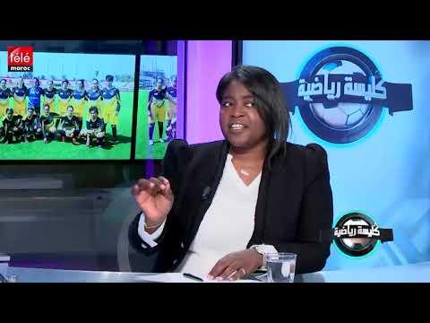 شاهد مُرشَّحة مغربية لرئاسة هيئة كرة القدم النسوية تكشف نواياها