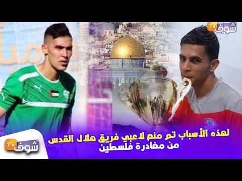 شاهد الكشف عن أسباب منع لاعبي فريق هلال القدس من مغادرة فلسطين