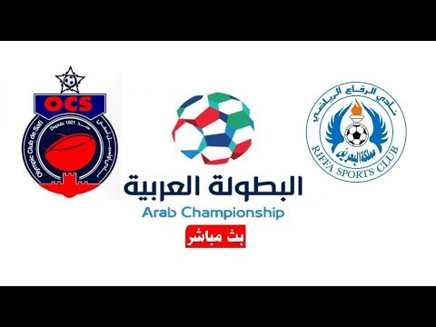 شاهد بثّ مباشر لمباراة أولمبيك آسفي ضد الرفاع البحريني